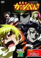 金色のガッシュベル!! Level-2 16 [DVD]
