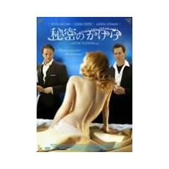 秘密のかけら [DVD]