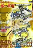 ボボボーボ・ボーボボ 奥義25 [DVD]