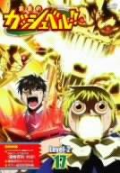 金色のガッシュベル!! Level-2 17 [DVD]