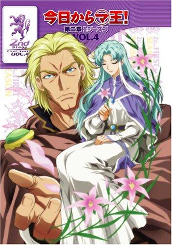 今日からマ王! 第二章 FIRST SEASON VOL.4 [DVD]