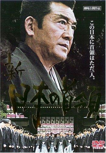 新・日本の首領