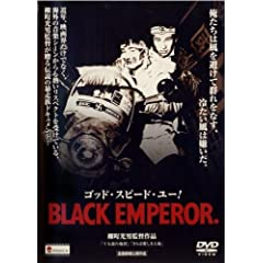ゴッド・スピード・ユー!/BLACK EMPEROR(廉価版) [DVD]