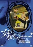 女王の教室スペシャル エピソード2〜悪魔降臨〜