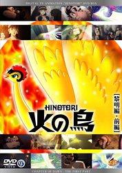 火の鳥 黎明編・前編 [DVD]
