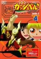 金色のガッシュベル!! Level-3 4 [DVD]