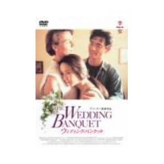 ウェディング・バンケット [DVD]