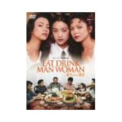 恋人たちの食卓 [DVD]