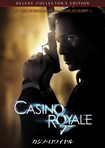 007・カジノロワイヤル