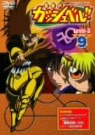 金色のガッシュベル!! Level-3 9 [DVD]