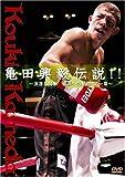 亀田興毅伝説!! ~浪速乃闘拳 世界への軌跡第一章~: ホーム: 亀田興毅