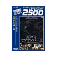 映画『11'09''01/セプテンバー11...