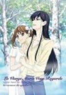 マリア様がみてる OVA 1 子羊たちの休暇 [DVD]