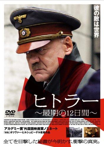 Amazon で ヒトラー 〜最期の12日間〜 を買う