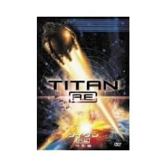 タイタンA.E.<特別編> [DVD]