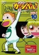 金色のガッシュベル!! Level-3 10 [DVD]