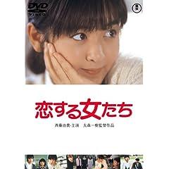 恋する女たち [DVD]