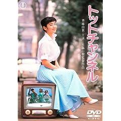 トットチャンネル [DVD]
