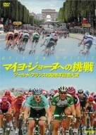 Amazon で マイヨ・ジョーヌへの挑戦 ツール・ド・フランス100周年記念大会 を買う