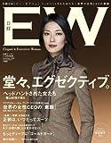 日経EW (イー・ダブリュ) 2006年 11月号 [雑誌]