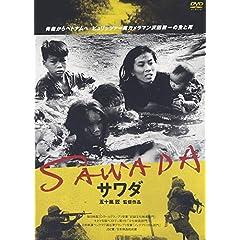 SAWADA [DVD]