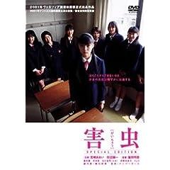 害虫 スペシャル・エディション [DVD]