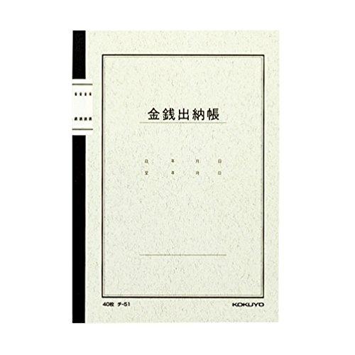 コクヨ 金銭出納帳 A5 40枚 チ-51