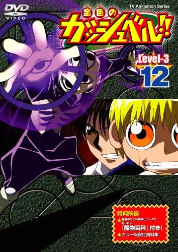 金色のガッシュベル!! Level-3 12 [DVD]