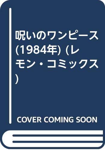 レモン・コミックス