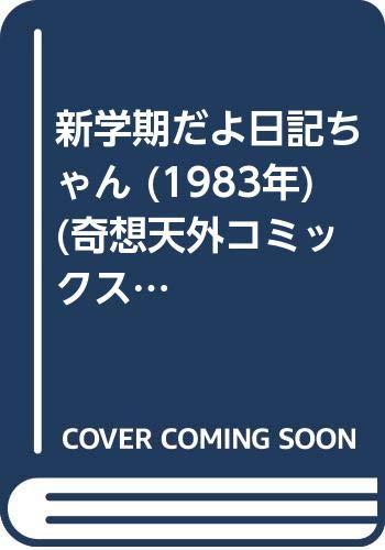 奇想天外コミックスーはらたいらの日記ちゃんシリーズ