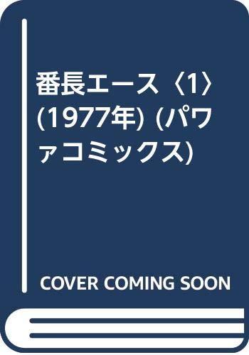 パワァコミックス 全3巻