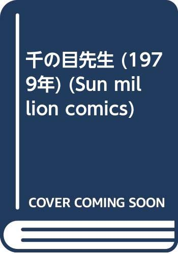 Sun million comics