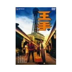 王手 デラックス版 [DVD]