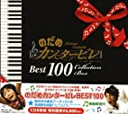 Nodame Cantabile Best 100 Collection Box by…