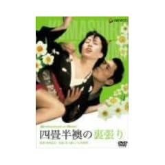 四畳半襖の裏張り [DVD]