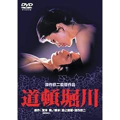 道頓堀川 [DVD]