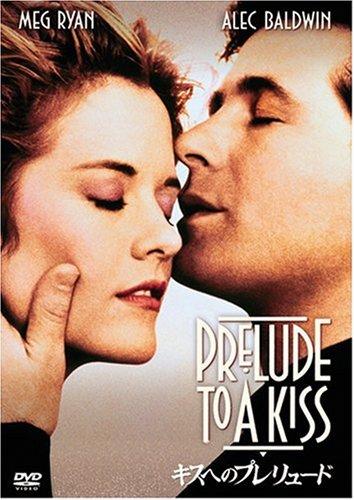 Amazon で キスへのプレリュード を買う