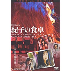 紀子の食卓 プレミアム・エディション [DVD]