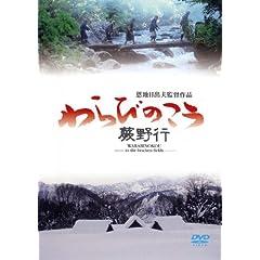 わらびのこう [DVD]