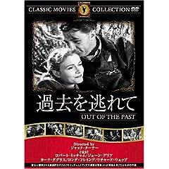 過去を逃れて [DVD] FRT-258