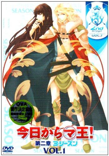 今日からマ王第二章サード1 [DVD]