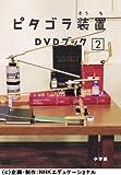 B129 『ピタゴラ装置 DVDブック2』