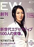 日経EW (イー・ダブリュ) 2007年 04月号 [雑誌]