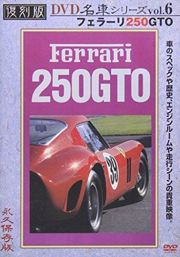 プレミアムカー復刻版(6) フェラ-リ250GTO