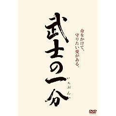 武士の一分 [DVD]