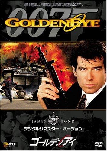 007・ゴールデンアイ