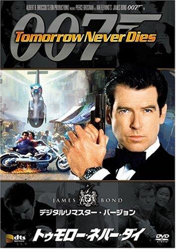 007・トゥモロー・ネバー・ダイ
