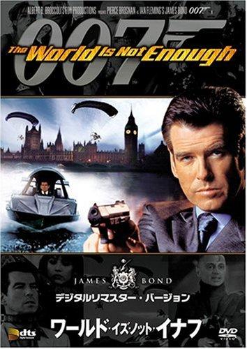 007・ワールド・イズ・ノット・イナフ