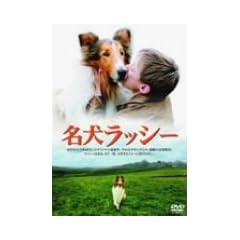 名犬 ラッシー [DVD]