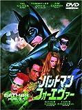 バットマン フォーエヴァー [DVD]